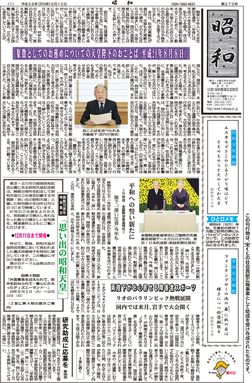 新聞「昭和」【平成28年9月10日版 】