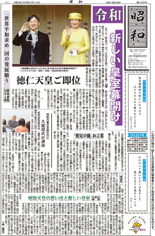 新聞「昭和」【令和元年5月10日版 】