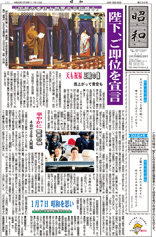 新聞「昭和」【令和元年11月10日版 】