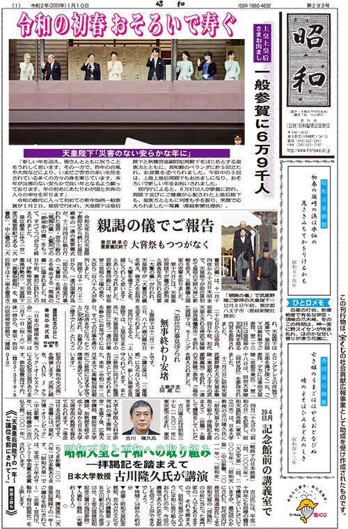 新聞「昭和」【令和2年1月10日版 】