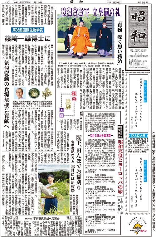 新聞「昭和」【令和2年11月10日版 】