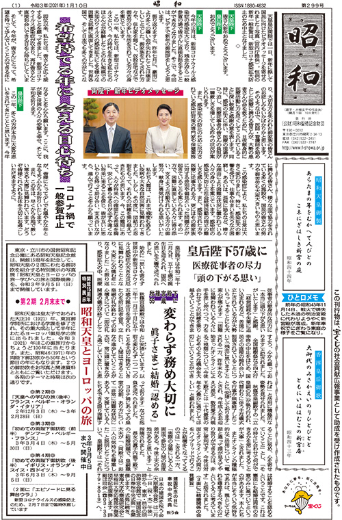 新聞「昭和」【令和3年1月10日版 】