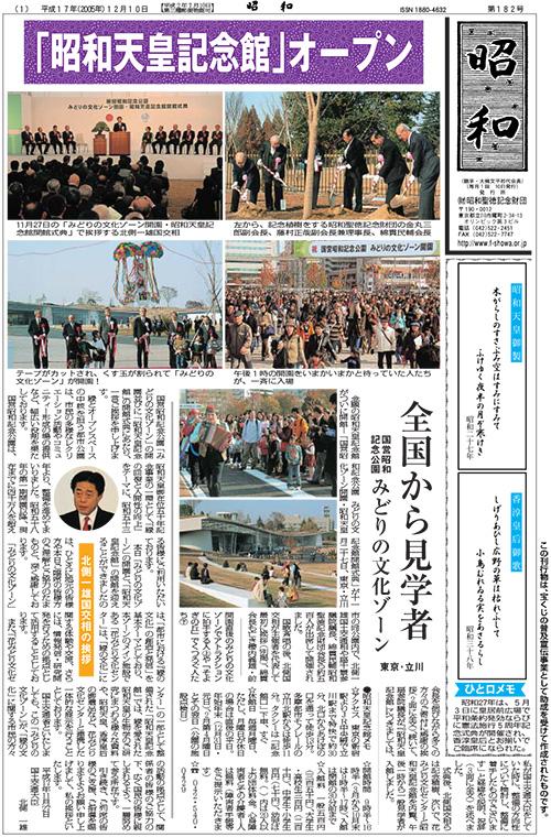 新聞「昭和」【平成17年12月10日版 】