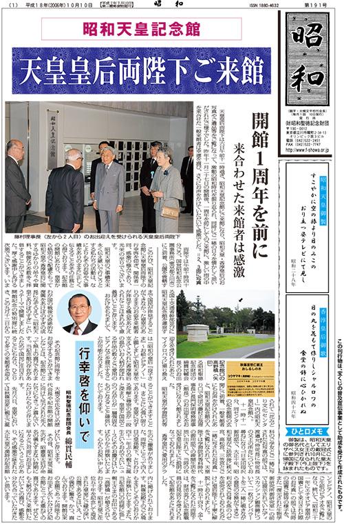新聞「昭和」【平成18年10月10日版 】