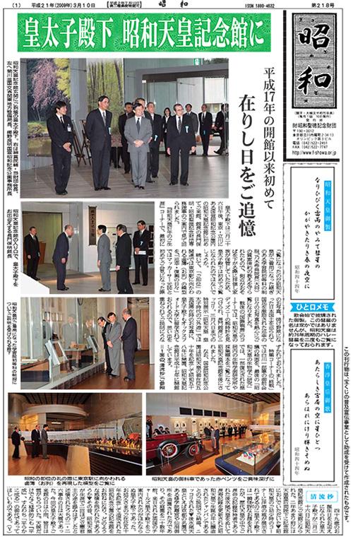 新聞「昭和」【平成21年3月10日版 】