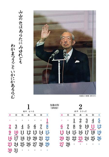 昭和天皇御製カレンダー 1月2月
