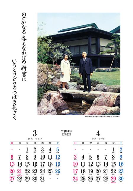 昭和天皇御製カレンダー 3月4月