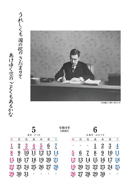 昭和天皇御製カレンダー 5月6月