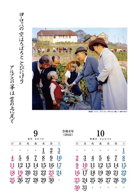昭和天皇御製カレンダー 9月10月
