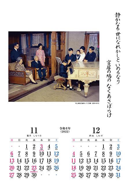 昭和天皇御製カレンダー 11月12月