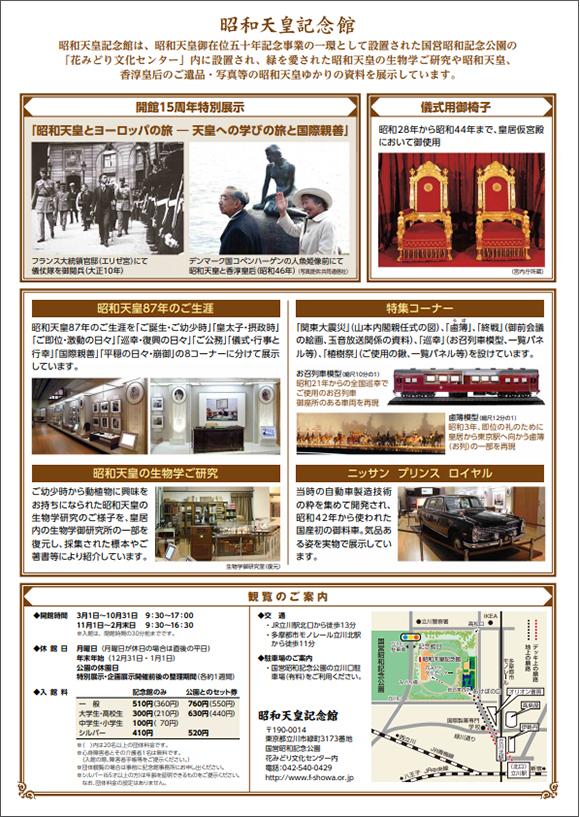 特別展示「昭和天皇記念館15周年特別展示「昭和天皇とヨーロッパの旅―天皇への学びの旅と国際親善」パンフレット裏