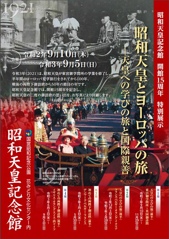 特別展示「昭和天皇記念館15周年特別展示「昭和天皇とヨーロッパの旅―天皇への学びの旅と国際親善」パンフレット表